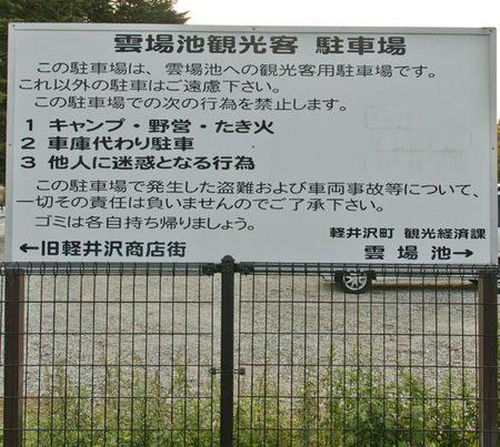 20131014kumoba-park01.jpg