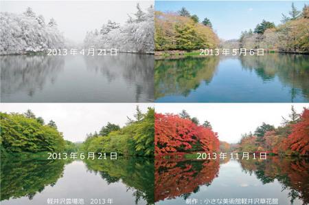 2013_season.jpg