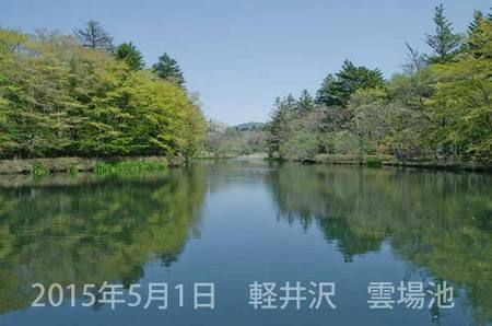 20150501kumoba001.jpg