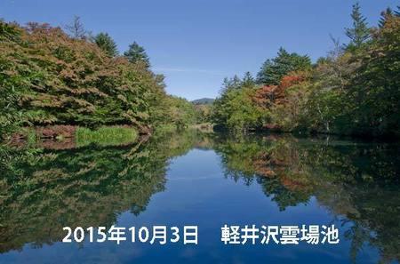 20151003kumoba00-0955b.jpg