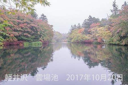 20171020kumoba00-0940.jpg