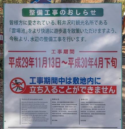 20171113kumoba-kouji-kanban02.jpg
