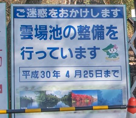 20171115kumoba-kouji-kanban02.jpg