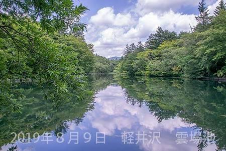 20190809kumoba00-1158.jpg