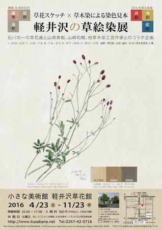 軽井沢草花館_web_600.jpg