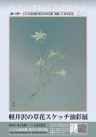 0809yusuge_chirashi.jpg