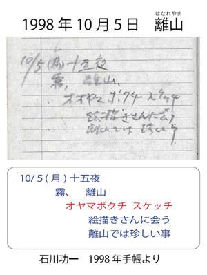 19981005hanareyama01.jpg