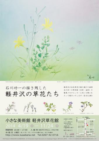 2014軽井沢草花館A4チラシs.jpg