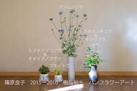 20161105篠原良子4作品加工.jpg