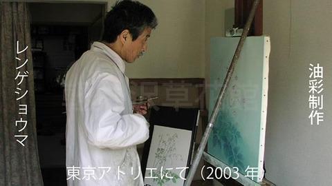 20180418museum-oil-ishikawa.jpg