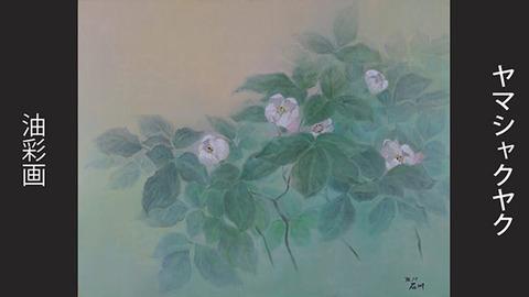 20180418museum-oil-yamasyakuyaku.jpg