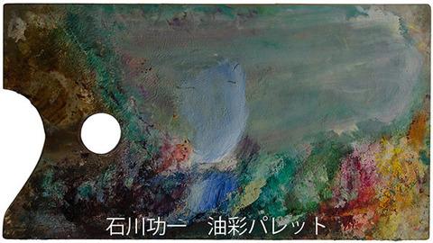 20180418museum-oilpalette.jpg