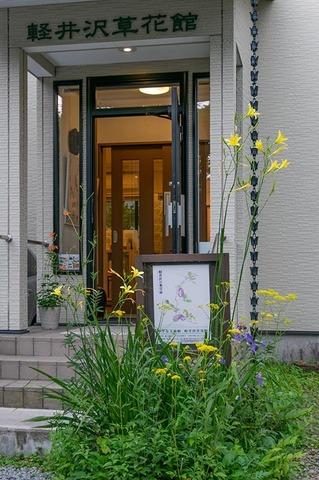 20190807yusuge-entrance01_1654.jpg