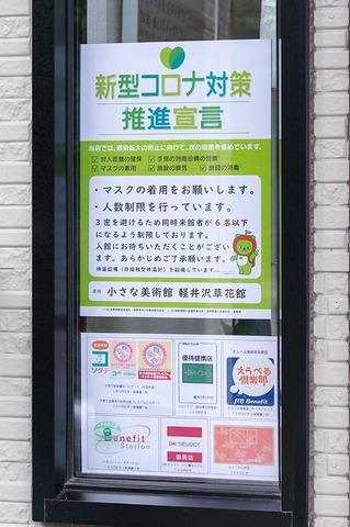 20200704美術館外観入口ポスター.jpg