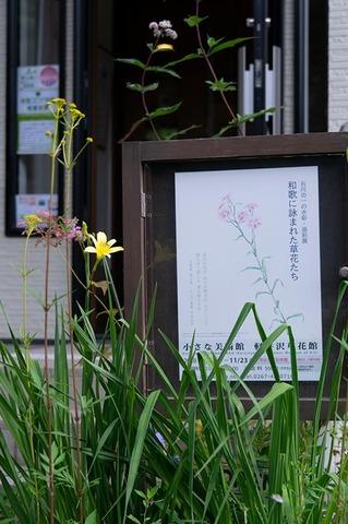20200805yusuge_entrance_1622.jpg