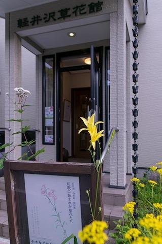 20200817yusuge_entrance_1656.jpg