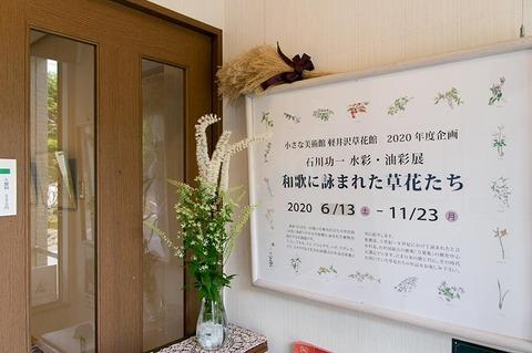 20200922museum-akebonoso_sarashinashouma_yamanouchi01.jpg