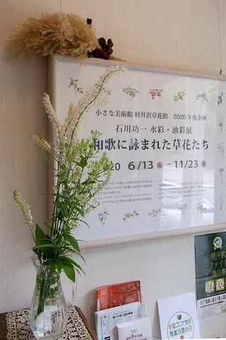 20200922museum-akebonoso_sarashinashouma_yamanouchi02.jpg