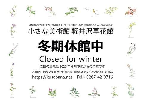 2020冬期休館案内web用_800dpi.jpg