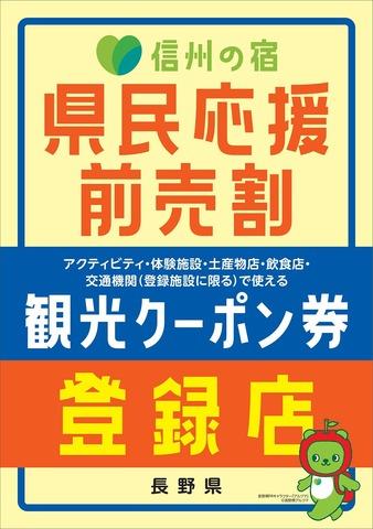 2021県民応援前割ポスターブログ用.jpg