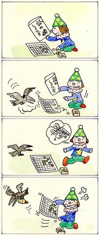 カラス&アスター360ブログ用.jpg