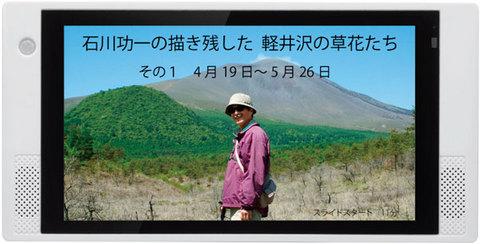 デジタルサイネージweb.jpg