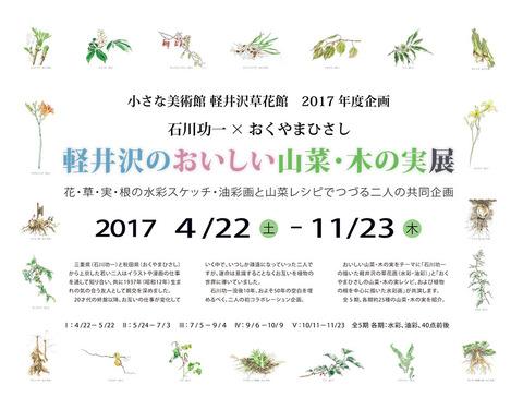 草花館B1ポスター2017web.jpg