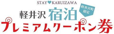 軽井沢プレミアムクーポンロゴweb.jpg