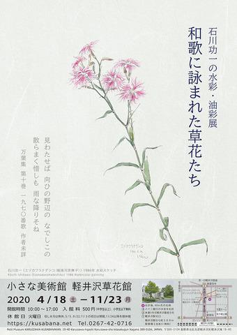 軽井沢草花館2020チラシ.jpg