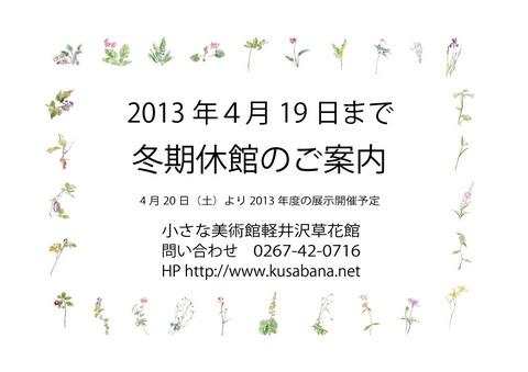 closed2012-2013.jpg