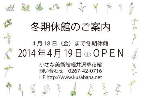 museum-2013-2014winter.jpg