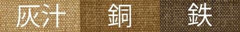 yamahagi_colour.jpg